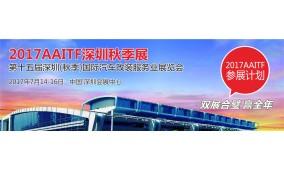 2017年第十五届深圳国际汽车改装服务业展览会