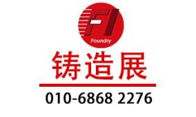 2017第十二届北京国际铸造展览会
