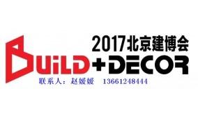 2017年8月第二十五届【上海】国际建筑装饰及材料博览会