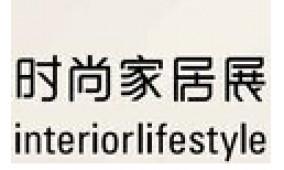 2017第11届上海国际时尚家居用品展览会|上海家居展