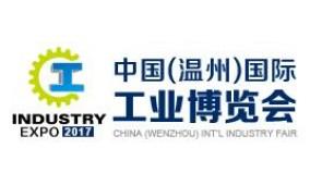 2017温州国际工业博览会