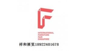 2017年3月新加坡家具展会