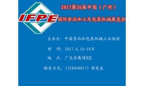 2017广州食品加工及包装机械展览会