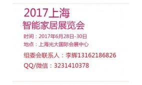 C-smart 2017上海智能家居展览会