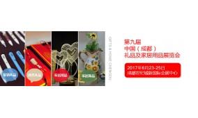 2017年第九届 中国(成都)礼品及家居用品展览会