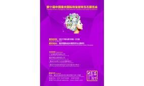 2017第十一届重庆国际珠宝首饰玉石博览会