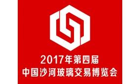 2017第四届中国·沙河玻璃交易博览会