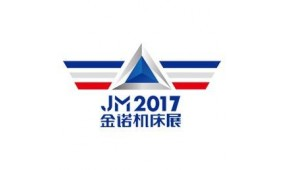 宁波机床展2017.中国浙江宁波第13届中国模具之都博览会