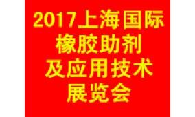2017上海国际橡胶助剂及应用技术展览会
