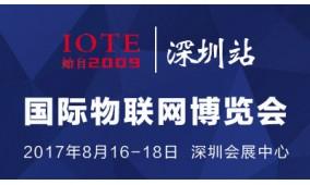 2017(第九届)深圳国际物联网博览会