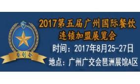 2017广州餐饮连锁加盟展