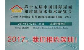 2017第15届中国国际屋面和建筑防水技术展览会