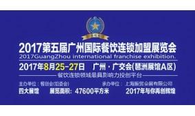 2017年广州餐饮连锁加盟展