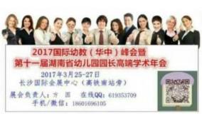 2017国际幼教峰会暨第十一届湖南省幼儿园园长高端学术年会