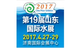 2017第19届山东国际水展