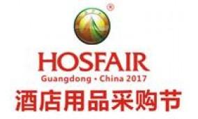 2017第十五届广州国际酒店用品展览会&中国酒店采购节
