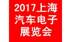 2017上海国际汽车电子展览会