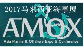 2017年马来西亚国际海事船舶博览会