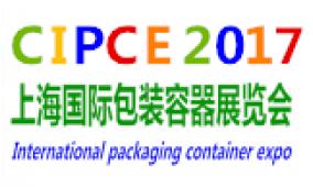 2017中国(上海)国际包装容器展览会