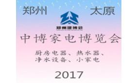 2017中国郑州厨电博览会