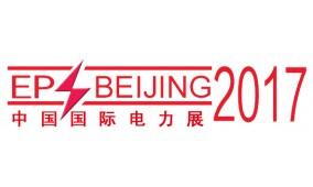 2017第十七届中国(北京)国际电力设备及智能电网装备展览会
