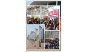 2017第33届中国(济南)国际美容美发化妆品产业博览会