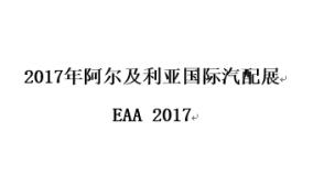 2017年阿尔及利亚国际汽配展EAA 2017