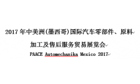 2017年中美洲(墨西哥)国际汽车零部件、原料加工及售后服务贸易展览会