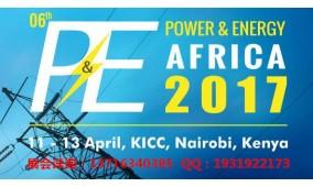2017年第6届东非肯尼亚国际电力展