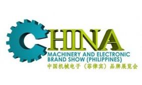 2017年第13届中国机械电子(菲律宾)品牌展会暨第24届菲律宾工业制造技术及物流运输展览