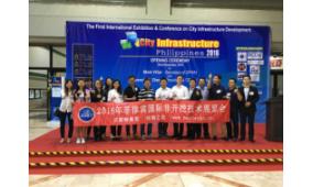 2017年菲律宾国际非开挖技术展览会