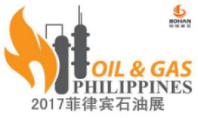 2017年菲律宾国际石油天然气展览会