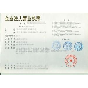 上海优迈会展咨询有限公司
