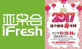 2017 第十届亚洲果蔬产业博览会 iFresh Asia Fruit &Vegetab Expo