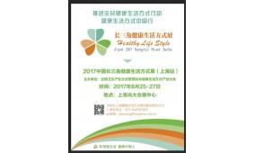 2017中国长三角健康生活方式高峰论坛 2017中国长三角健康生活方式展览会(巡展)