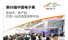 第89届中国电子展