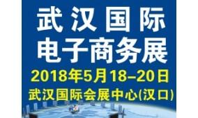 """2018第4届中国武汉国际电子商务暨""""互联网+""""产业博览会"""