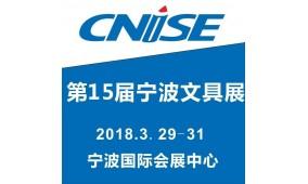 CNISE 2018  第15届中国国际文具礼品博览会