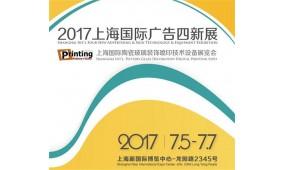 2017上海国际广告四新展览会/2017国际7月广告展官方网站