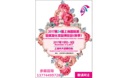 2017第24届188bet官网国际美容美发化妆品博览会(秋季)