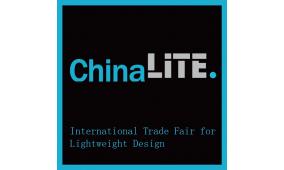 2018上海国际汽车轻质技术展览会 ChinaLITE 2018