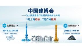 2019年第二十届中国(广州)国际建筑装饰博览会