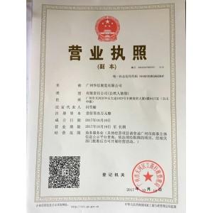 广州华信展览有限公司