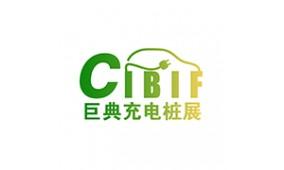 CIBIF 2019广州第四届国际新能源汽车充电桩博览会