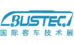 BUSTEC 2018国际客车技术展|2018第八届中国(上海)国际客车技术展览会