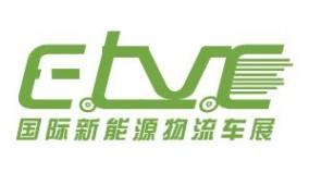 ELVE 2018国际新能源物流车展|2018第四届上海国际电动物流车及新能源商用车展览会