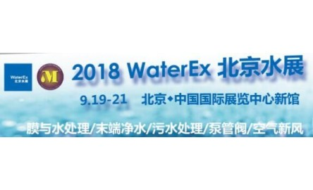 2018北京水展WaterEx