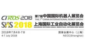 CIROS2018中国国际机器人展览会 | SIAS 2018上海国际工业自动化展览会
