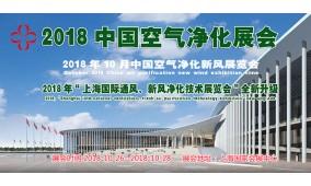 2018上海国际空气净化展览会