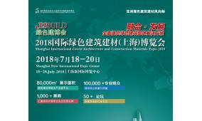 2018上海绿色建筑建材展